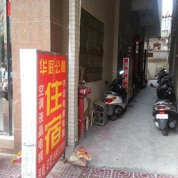 汕尾海丰华庭公寓图片5