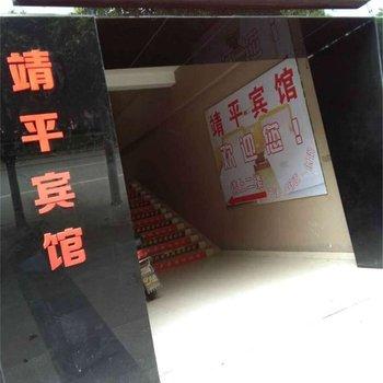 广元靖平宾馆