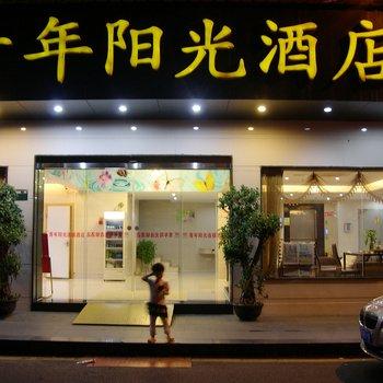 青年阳光连锁(厦门火车站文灶店)图片3