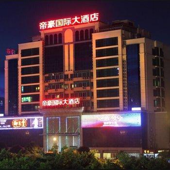 南宁帝豪国际大酒店