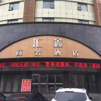 南昌汇鑫商务酒店