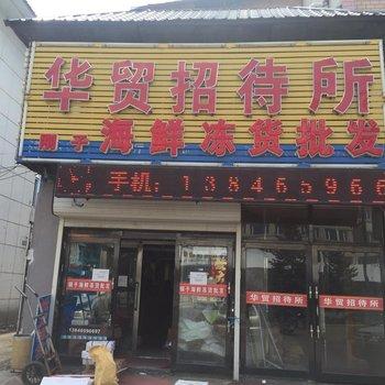 加格达奇华贸招待所酒店提供图片