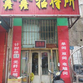 绥化安达鑫鑫招待所(北横街)