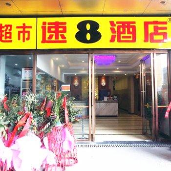 速8酒店(成都驷马桥昭觉寺地铁站店)