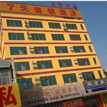 7天连锁酒店(深圳观澜汽车站店)