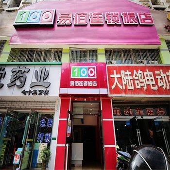 易佰连锁旅店(兰州文化宫店)