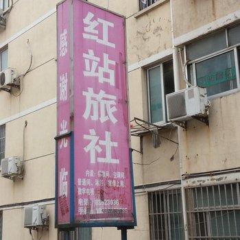 淮安红站旅社