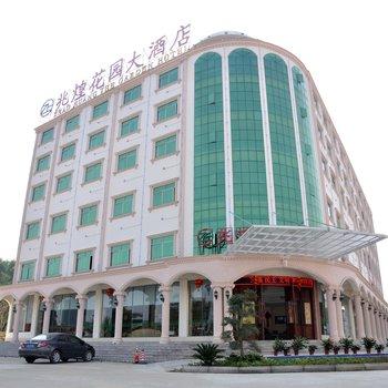 儋州兆煌花园大酒店