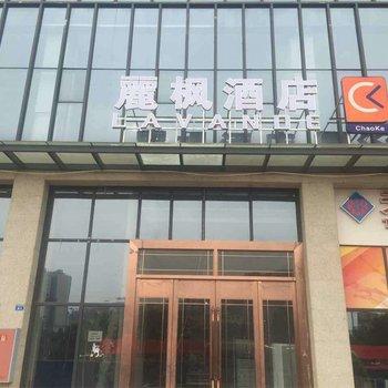 丽枫酒店(成都理工大学店)
