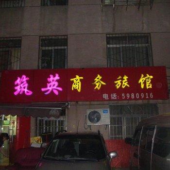 贵阳筑英商务旅馆