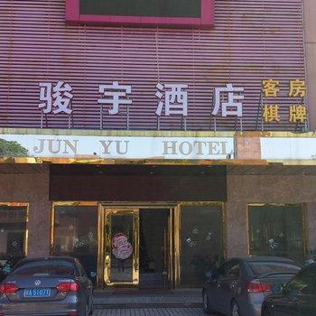 广州骏宇酒店