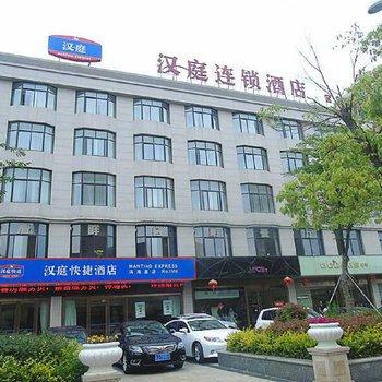 汉庭酒店(盐城滨海县店)