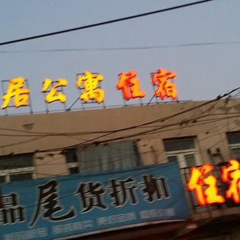 北京尚居公寓图片1