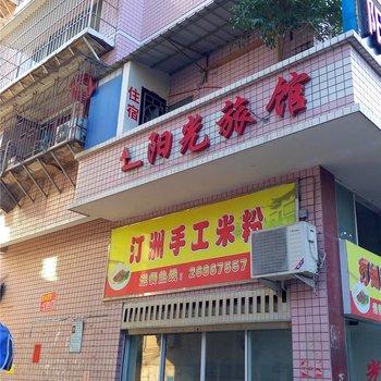 罗源阳光旅馆(府前街店)