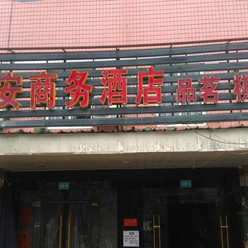 成都十陵平安商务酒店