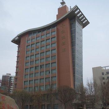 库尔勒金悦酒店