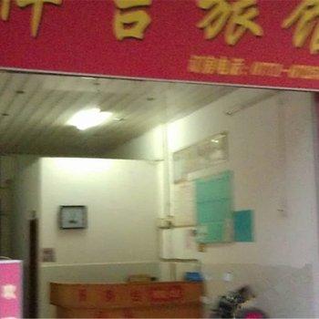 南宁祥吉旅馆