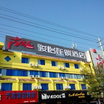 尚客优骏怡连锁酒店(东台范公中路农垦店)