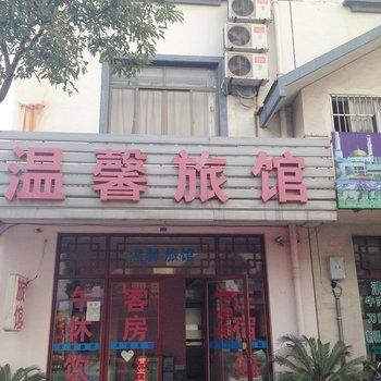 南通市崇川区温馨旅馆
