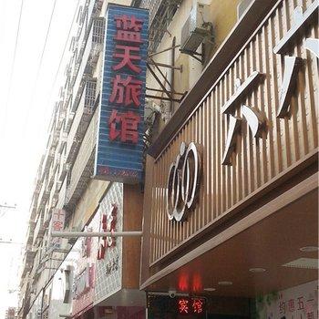 京山蓝天宾馆