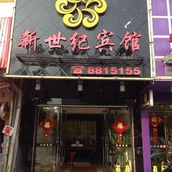 霞浦新世纪宾馆