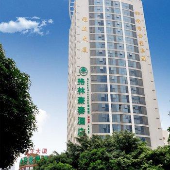 格林豪泰(福州五一广场商务酒店)