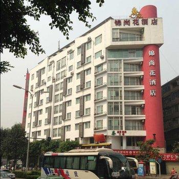 成都锦尚花酒店