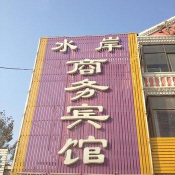 成武水岸商务宾馆