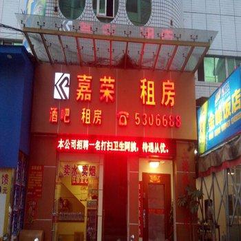 龙岩嘉荣公寓酒店图片7