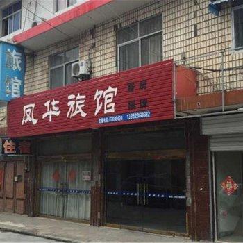 淮安凤华旅馆