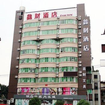 南宁鑫财酒店
