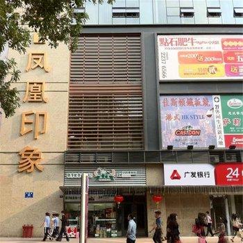 深圳凤凰印象公寓图片12
