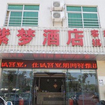 海口紫梦酒店