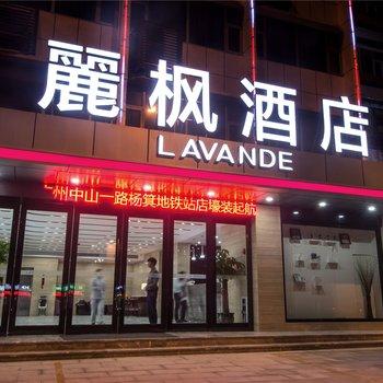 丽枫酒店(丽枫LAVANDE)(广州杨箕地铁站店)