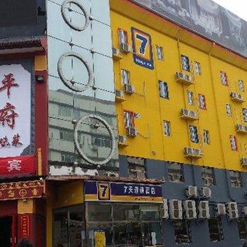 7天连锁酒店(北京方庄地铁站店)