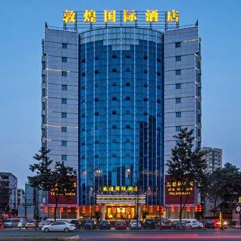 成都敦煌国际酒店