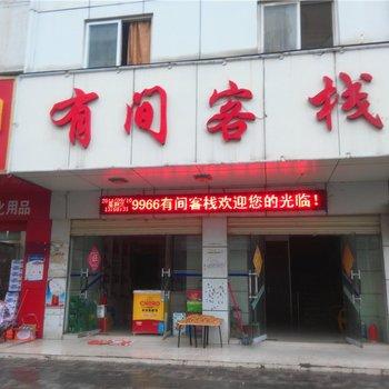 郧县有间客栈图片12