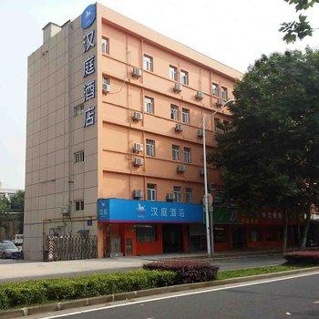 汉庭酒店(南京中央北路店)