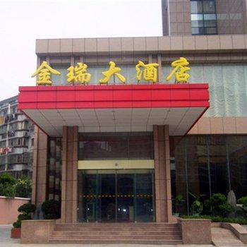南通金瑞大酒店