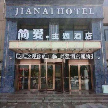 吴忠简爱主题酒店图片2