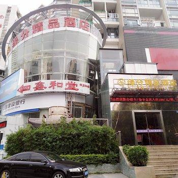 缘分精品酒店(深圳梅林店)