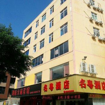 广州名粤宾馆