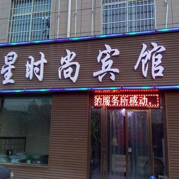 银川贺兰县兰星时尚宾馆