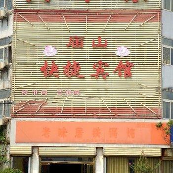 徐州庙山快捷宾馆