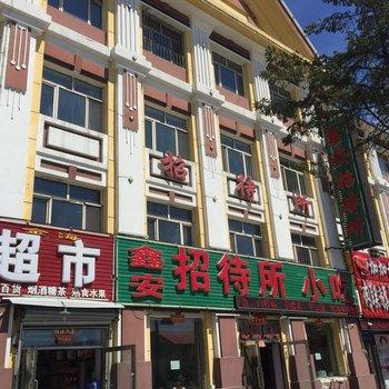 加格达奇鑫安招待所酒店提供图片