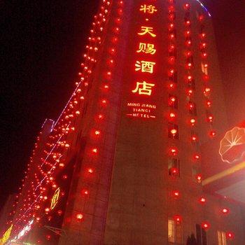 广元名将天赐酒店
