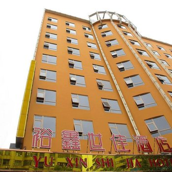 衡阳裕鑫世佳酒店(船山店)