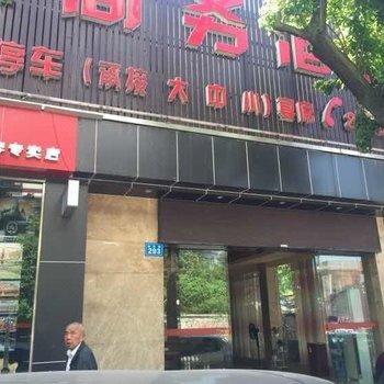 内江上景商务宾馆