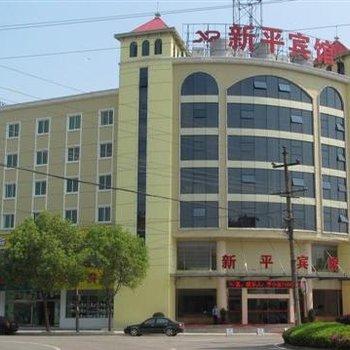 景德镇浮梁县新平宾馆