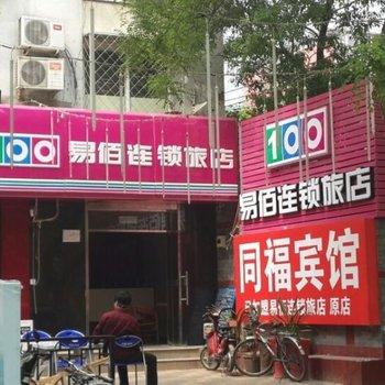 易佰连锁旅店(北京交大东路店)(原金昌同福)